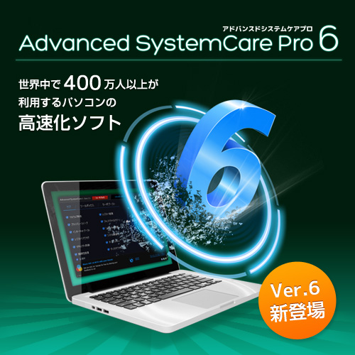 【Advanced SystemCare Pro 6】期間限定!Winter Saleのご案内【IObit Information Technology】