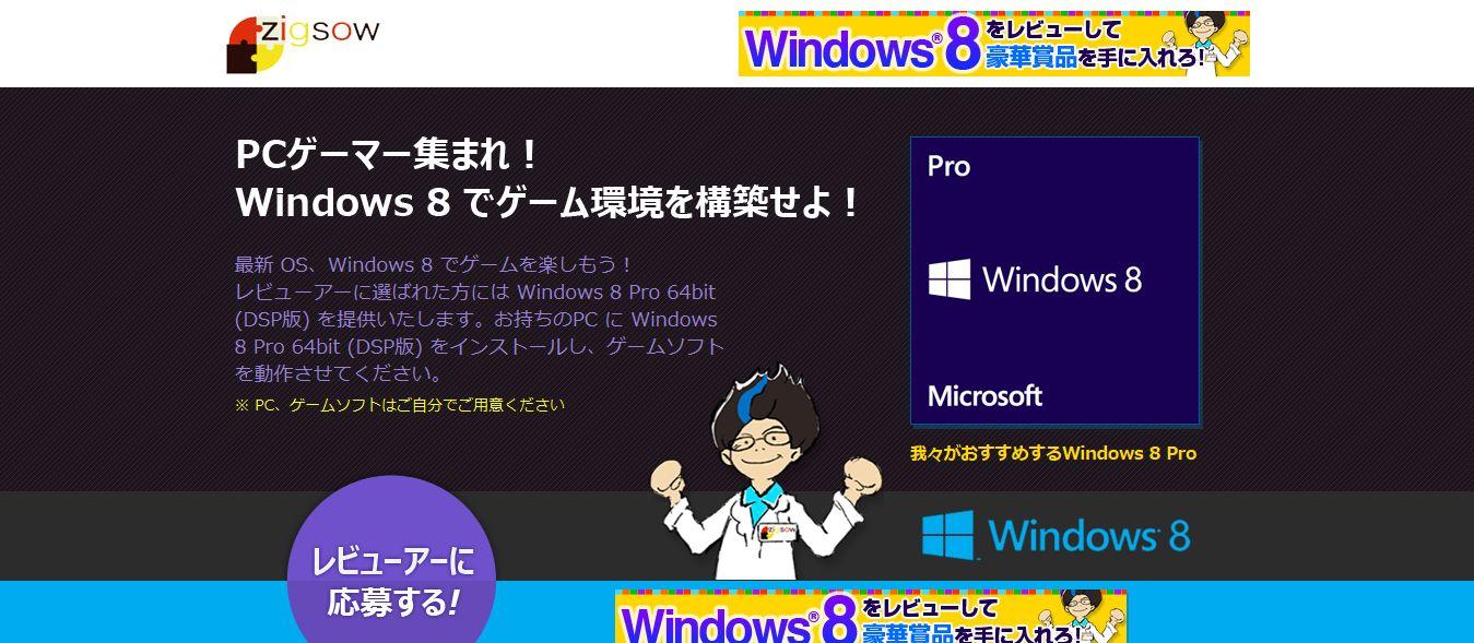 ソーシャルレビューコミュニティ「zigsow(ジグソー)」、 Windows 8 特設ページでレビューアー30名を募集開始! 「PCゲーマー集まれ!!Windows 8 でゲーム環境を構築せよ!」