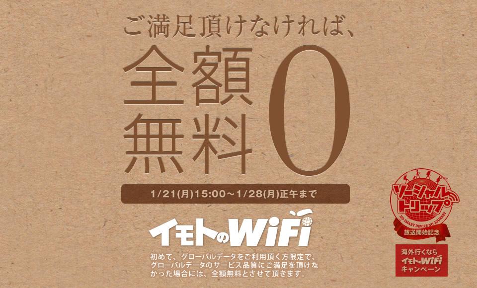 「ソーシャルトリップ」放送記念キャンペーン第2弾 ご満足頂けなければ、全額無料!!~初めて、ご利用を頂く方限定~ 「海外行くなら、イモトのWiFi」キャンペーン