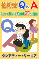 「花粉症 Q&A ~知って得する花粉症27の質問」新刊発行のお知らせ