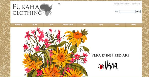 マガジンスタイルのファッションコンテンツ FURAHA MAGを公開! -ファッション通販セレクトショップ furaha clothingによる マガジンスタイルのファッションコンテンツ FURAHA MAGを公開しました。- http://www.furaha-clothing.com/contents