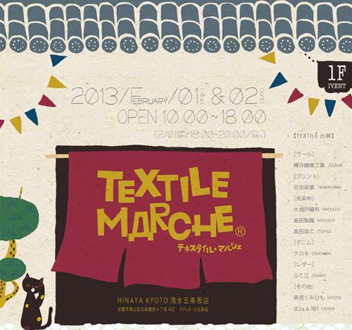 「第3 回 テキスタイル・マルシェ in 京都」が2 月1 日・2 日開催 ~特別企画「THEATRE, yours(シアターユアーズ)」も ~