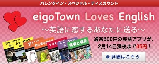 英語に恋するバレンタイン 英語タウンが人気アプリを、~2/14まで85円で特別提供