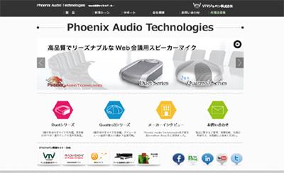会議用マイクスピーカーPhoenix Audio Technologiesサイト開設のお知らせ
