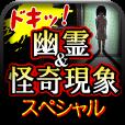 株式会社エムアンドティーティー(代表取締役:井藤三知子)はiPhone,iPad向け書籍アプリ『ドキッ!幽霊&怪奇現象スペシャル』の配信開始を発表致します。