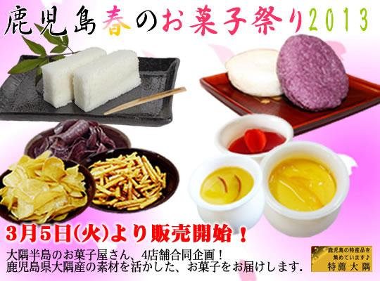 春のお菓子祭り~鹿児島県大隅半島のなつかしい美味しい郷土菓子を皆さまへ~