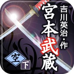 宮本武蔵が到達した究極の境地が記されている iPhone向け電子書籍アプリ『宮本武蔵【七】<空の巻・下>』配信開始