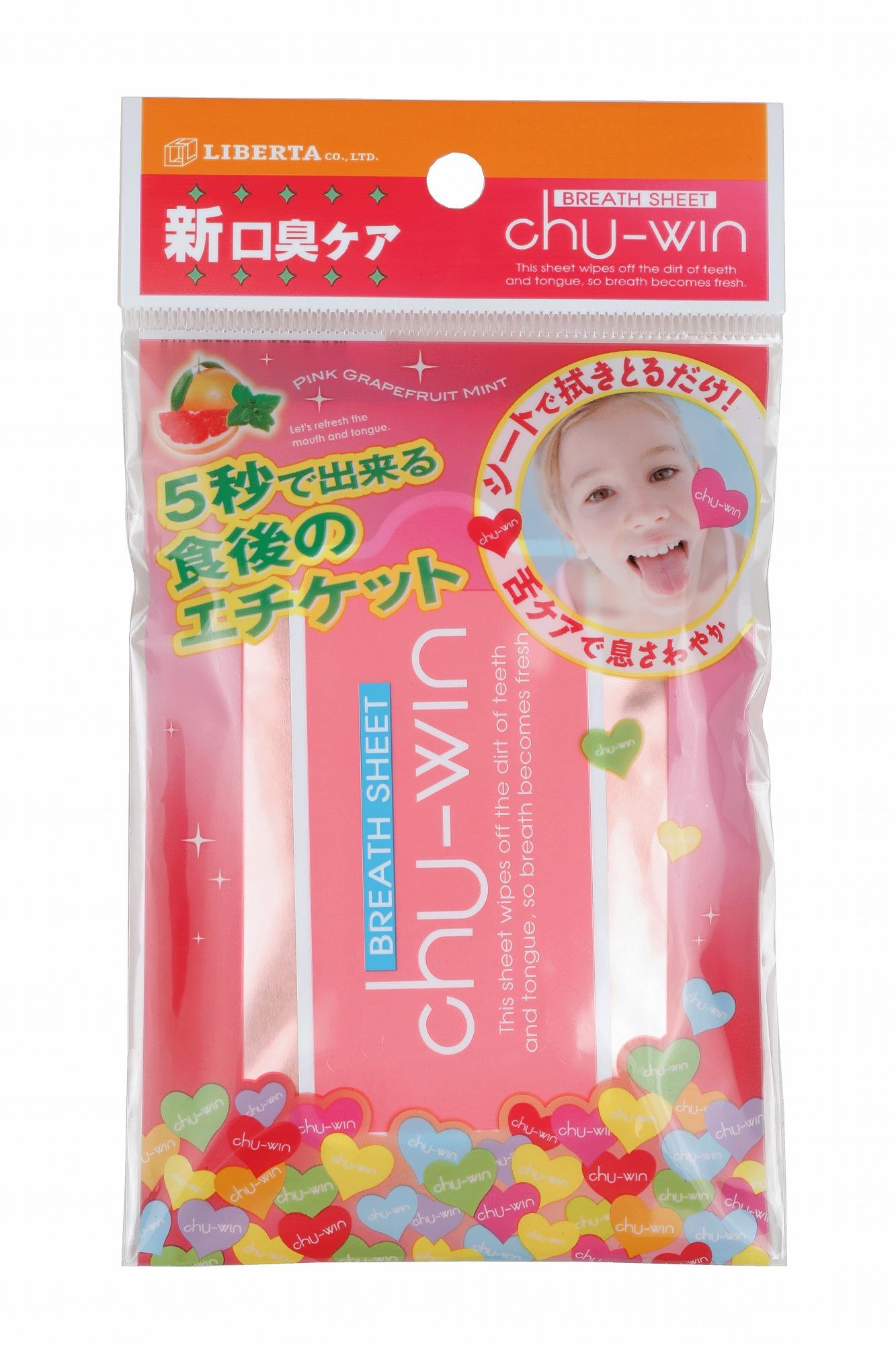今年来る! 2013年3月上旬 新発売 新習慣 シート型の口臭エチケット お口丸ごとお掃除 「chu-win」で息キレイ!