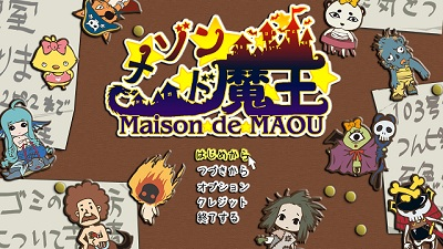 世界中の良質なインディーズゲームを日本語でダウンロード配信 PLAYISM(プレーイズム)『メゾン・ド・魔王』2月15日配信決定!本日から無料体験版配信開始!