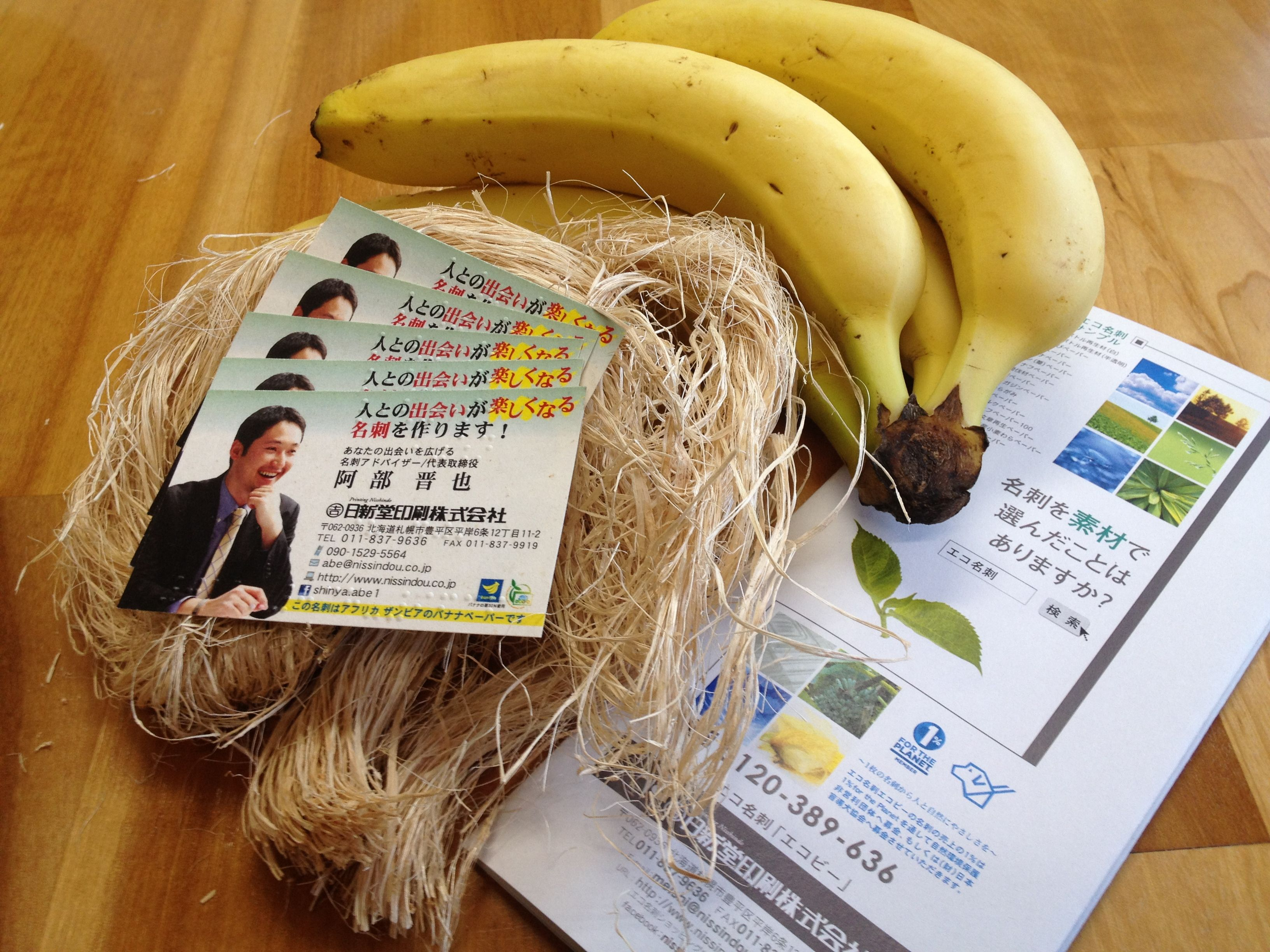 バナナの茎を原料に! ~エコ名刺で広がる人の輪