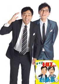 """『ナイツのHIT商品会議室』(千葉TV)にて、""""ママが生徒""""の親子教室「TOEベビーパーク」が4週に渡って放映されました"""