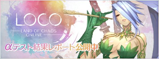 新規タイトル『LOCO ~LAND OF CHAOS ONLINE~』αテスト結果報告のお知らせ