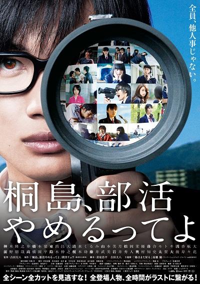 桐島、スマホ配信するってよ「ビデオマーケット」にて映画『桐島、部活やめるってよ』をBlu-ray&DVD発売と同日の2月15日(金)より早くもスマホ配信開始!