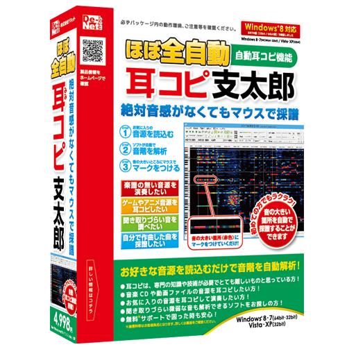 パソコンソフト 耳コピ支援ソフト発売!