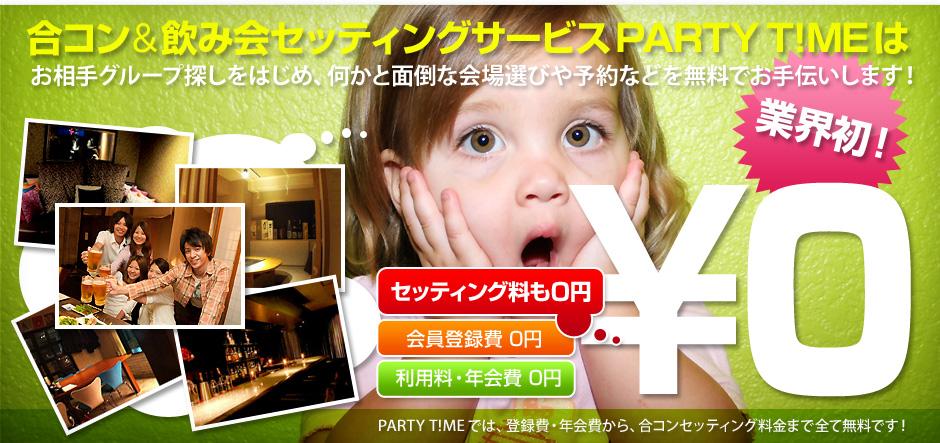 日本初!合コンセッティング料金が完全無料の、飲み会・合コンセッティングサイト「PARTY T!ME(パーティータイム)」がオープン(トレジャープラネット)