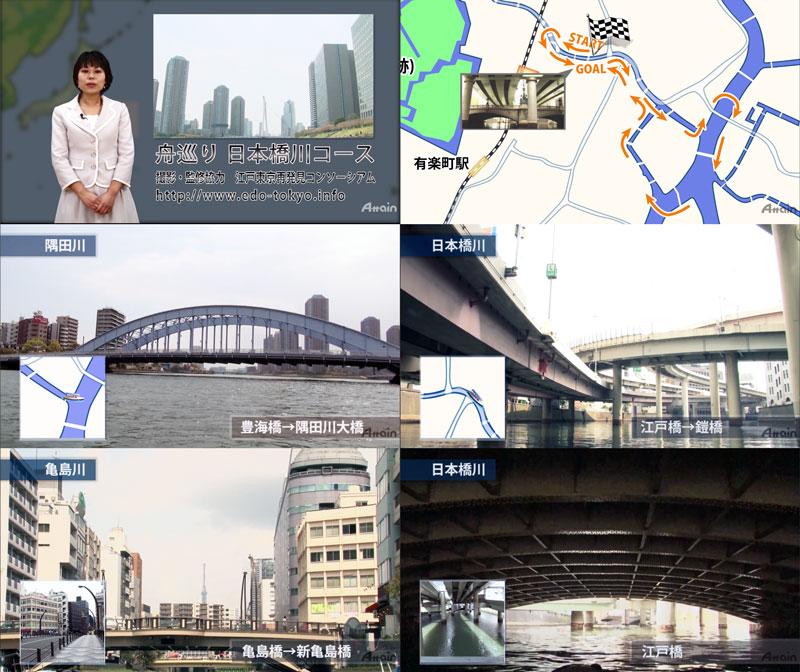 『舟めぐり 日本橋川コース』をYouTube【日本通TV】チャンネルに公開