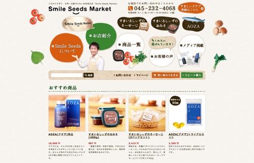 こだわりすぎて世界一品数の少ない自然食品店 『Smile Seeds Market』オンラインショップがオープン