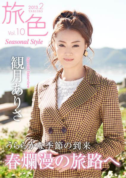 トラベル ウェブ マガジン「旅色 Seasonal Style」Vol.10を公開 表紙・巻頭グラビア インタビューは観月ありささん