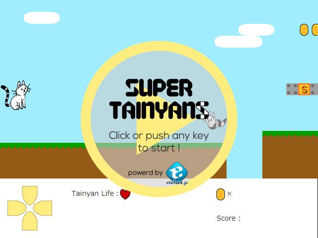 enchant.js + HTML5で、現代に蘇るファミコン風横スクロールゲーム! 無表情な猫が突っ走る「SUPER TAINYANS」リリース