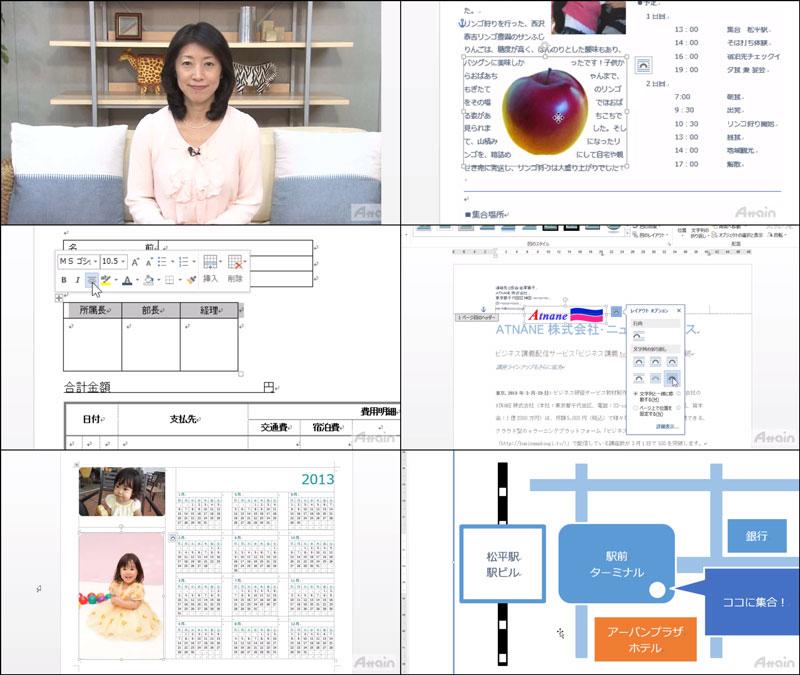 eラーニング「Microsoft Word 2013使い方講座」を動学.tvに公開