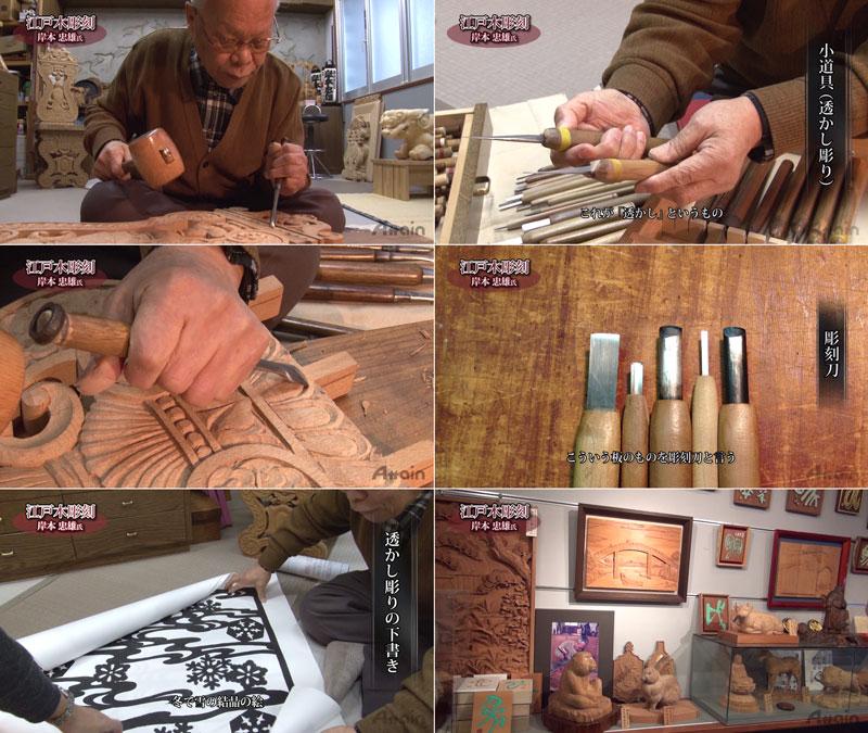 「伝統工芸 江戸木彫刻」をYouTube【日本通TV】チャンネルに公開