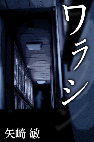「ワラシ」新刊発行のお知らせ