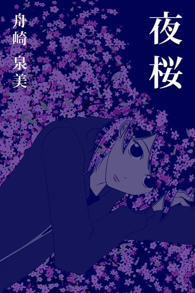 「舟崎 泉美 短編集『夜桜』」新刊発行のお知らせ