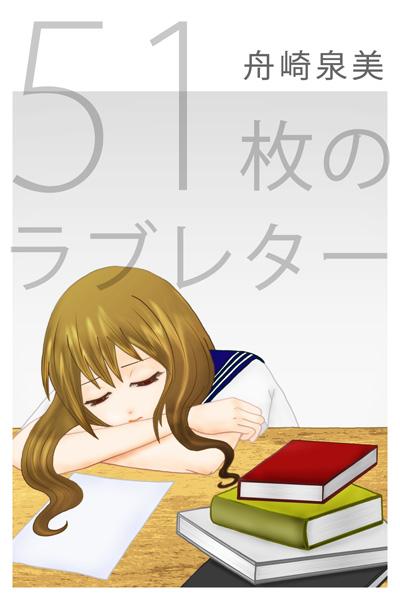 「51枚のラブレター」新刊発行のお知らせ
