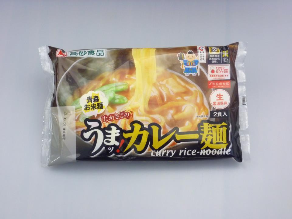 青森県産米粉使用の麺 新発売 青森米粉麺 たかさごのうまッ!カレー麺(2人前)