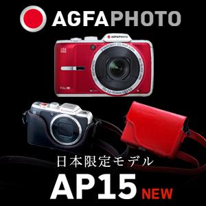 撮る愉しみ、持つ歓び。ソーシャルレビューコミュニティ「zigsow(ジグソー)」、コンパクトデジタルカメラ「AGFAPHOTO AP15」のレビューアーを10名募集! レビューアーに選出されれば製品が無料でもらえる!使って書いて得するレビューアー募集開始!