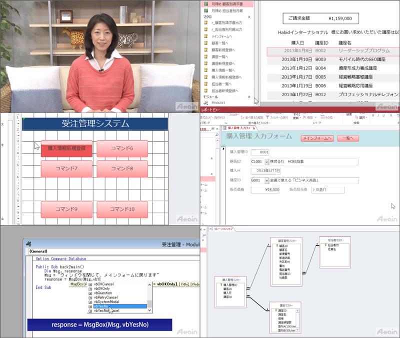 eラーニング「Microsoft Access 2013使い方講座」を動学.tvに公開