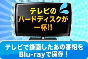テレビで録画したあの番組をBlu-rayで保存!ソーシャルレビューコミュニティ「zigsow(ジグソー)」、ネットワークダビング対応ポータブルブルーレイドライブ「BRP-U6DM2」のレビューアーを10名募集!レビューアーに選出されれば製品が無料でもらえる!使って書いて得するレビューアー募集開始!