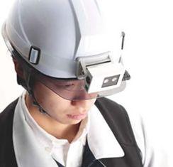 IT技術を使って作業現場を安全に! ヘルメットに付けるだけ 遠方状況を確認できるリアルタイム画像送信システム 「Weyes」(ダブルアイズ) 2013.4.1新発売