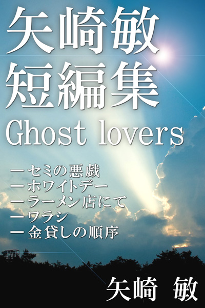 「矢崎敏短編集 Ghost lovers」新刊発行のお知らせ