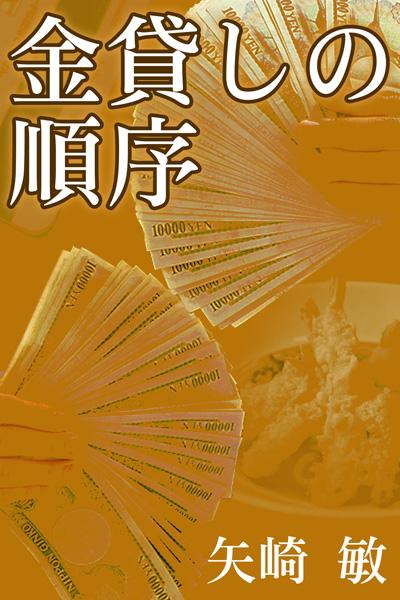 金貸しの順序」新刊発行のお知らせ