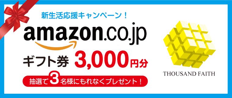~新生活をお手伝い~amazonギフト券3,000円分が3名に当たる「新生活応援キャンペーン」をFacebookで実施!