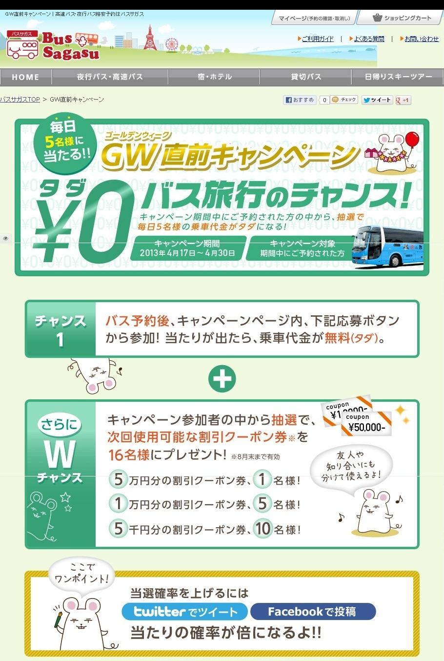 【毎日5名に当たる】GW直前キャンペーン!無料(タダ)でバス旅行のチャンス! 株式会社スタイルサーチ http://www.bus-sagasu.com