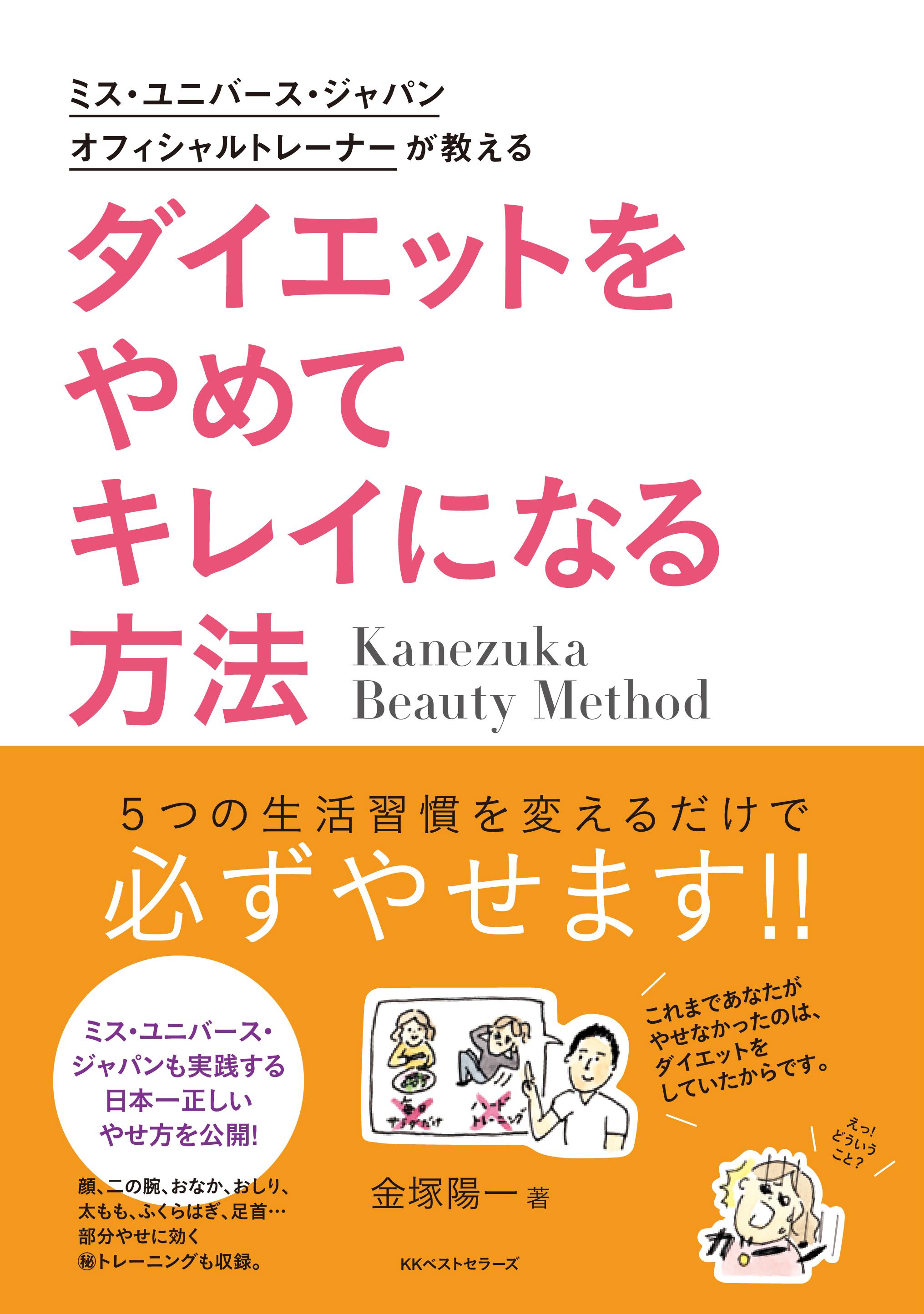 夏まであとわずか!! 書籍『ミス・ユニバース・ジャパン オフィシャルトレーナーが教える ダイエットをやめてキレイになる方法』でカラダを変える!