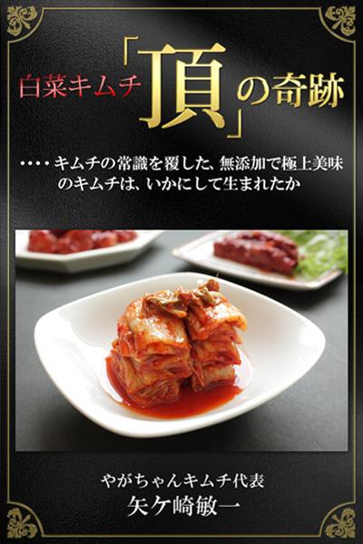 「白菜キムチ「頂」の奇跡~キムチの常識を覆した、無添加で極上美味のキムチは、いかにして生まれたか」新刊発行のお知らせ