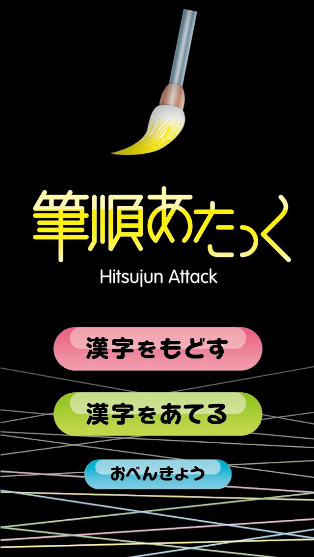 漢字を題材にした、ちょっと知的なヒマつぶし  iPhone無料ゲームアプリ「漢字de脳トレ~筆順あたっく~」をリリース