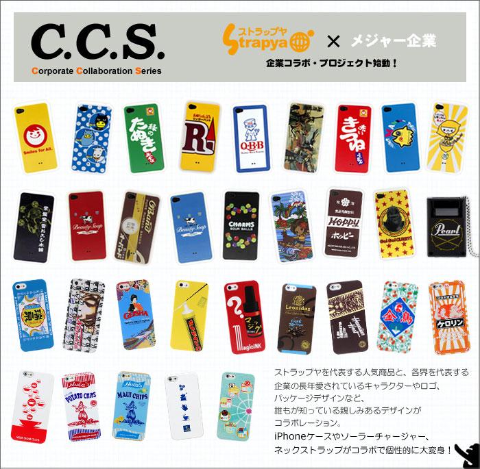 有名企業×ストラップヤという夢のコラボ♪ストラップヤでしか手に入らないユニークな企業コラボiPhone5ケースが、更に種類豊富になりました!!