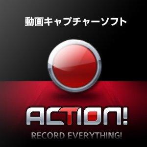 パソコン画面の録画をより高画質かつ素早くできる高機能動画キャプチャソフト 「Action!」を抽選で20名様にプレゼント!動画投稿キャンペーンのご案内