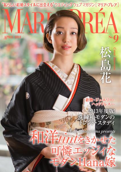 ウエディング・ウェブマガジン「MARIA PREA(マリア プレア)」第9号を公開 表紙・巻頭グラビア インタビューは、松島花さん