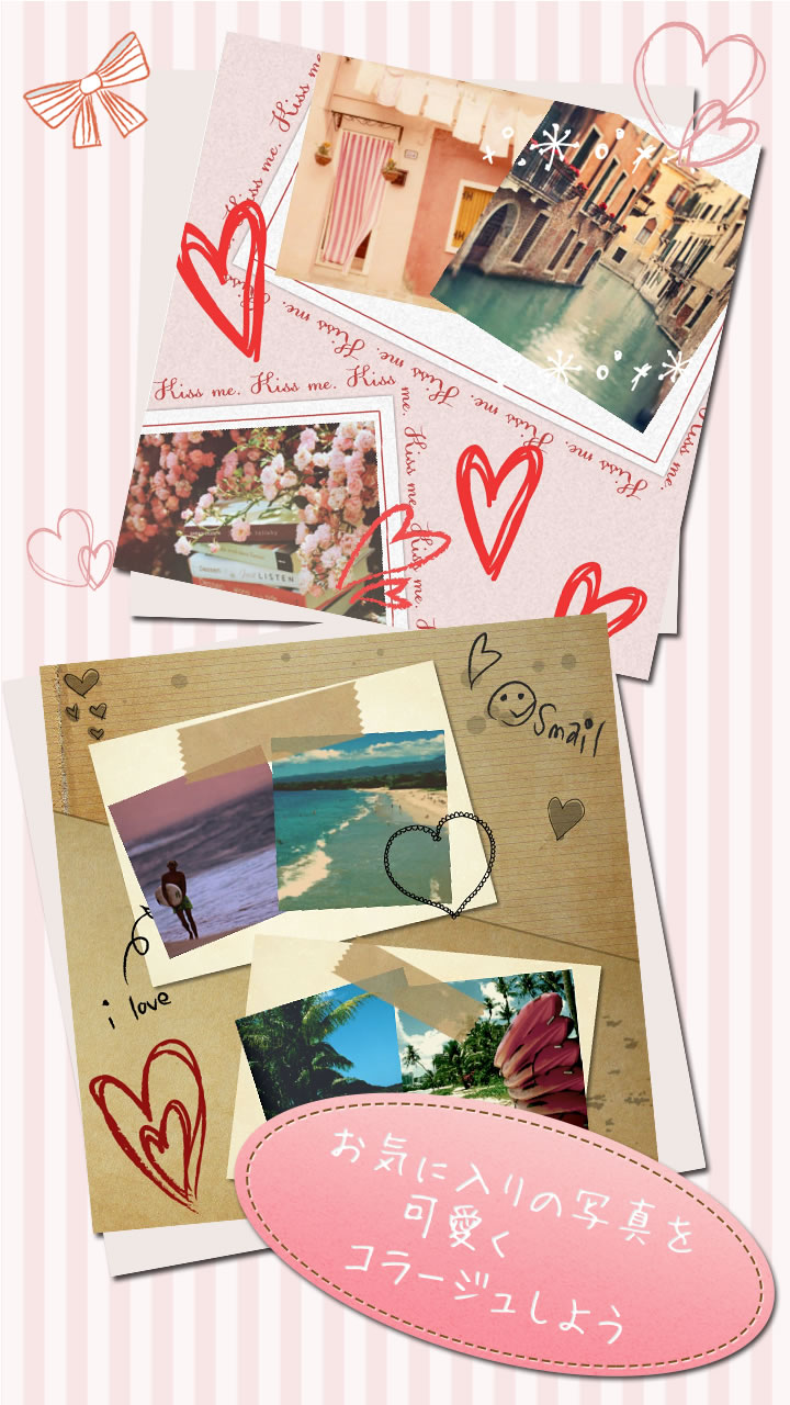 写真を自由に組み合わせて可愛く画像加工できる『ピコラージュ』をリリース致しました!!