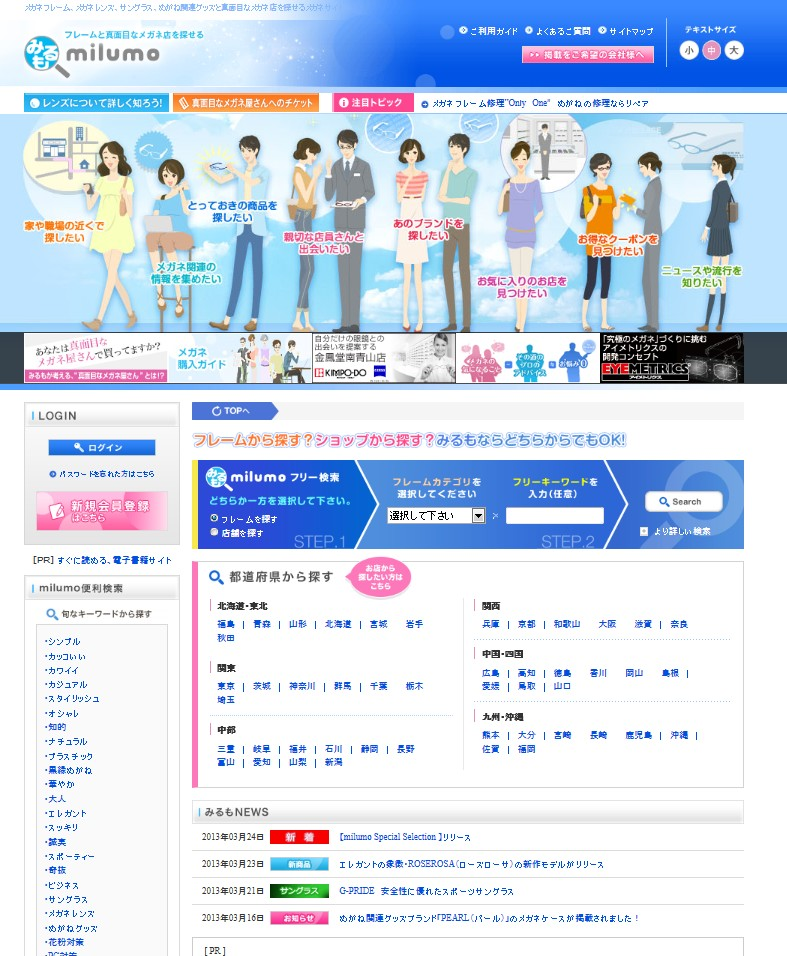 メガネ情報サイト「みるも(milumo)」開設1年で掲載店数2,000店を突破~掲載商品情報も3,000件を突破~