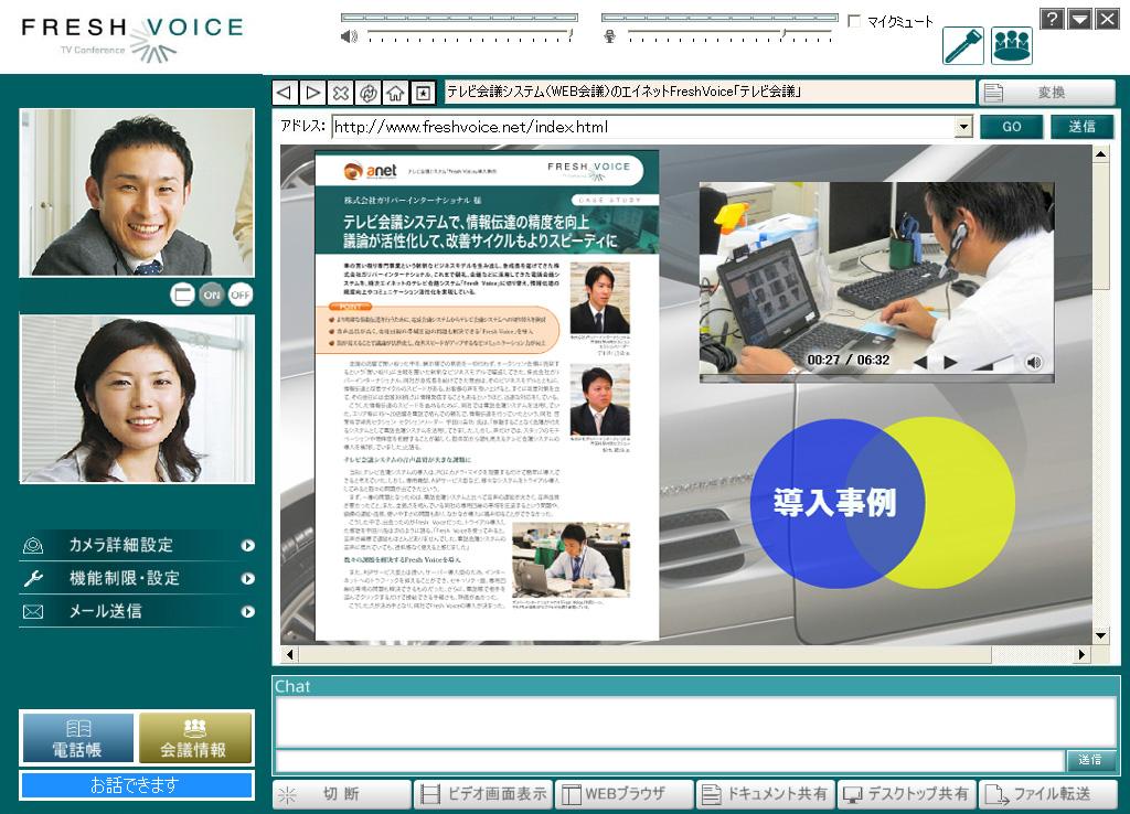 テレビ会議システムにマルチメディア機能を搭載 オーサリングやコンテンツ管理も可能な「FreshVoice CMS & Live」発売 http://www.anets.co.jp/