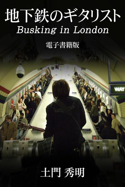 「地下鉄のギタリスト Busking in London」新刊発行のお知らせ