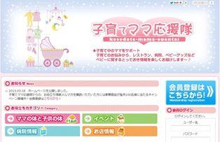ママのための情報検索サイト  『子育てママ応援隊Web』 がオープン http://www.kosodate-mama.jp