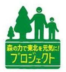 ~森林のチカラで東北復興支援~ 日本エルダリーケアサービスグループ 「森の力で東北を元気に!プロジェクト」に参画