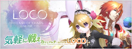 カジュアルチームバトル『LOCO ~LAND OF CHAOS ONLINE~』公式サイトコンテンツ「LOCO プレイガイドコミック」掲載のお知らせ